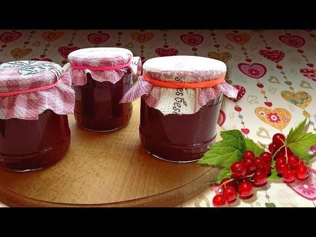 Джем из красной смородины на зиму - 13 рецептов (лучших)