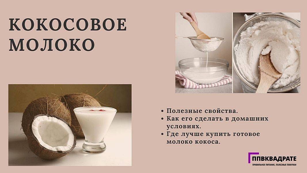 Кокос: калорийность, полезные свойства, польза и вред