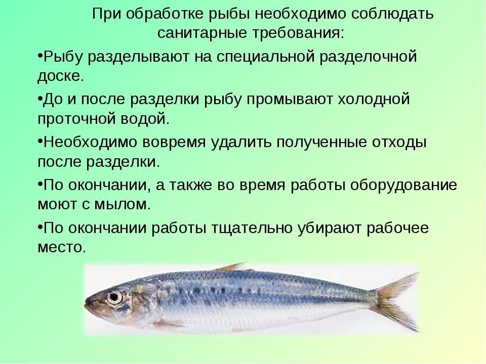 Б. т. репников. товароведение и биохимия рыбных товаров