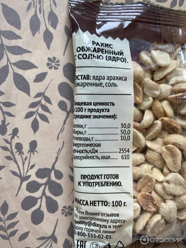 Калорийность и польза жареного и сырого арахиса