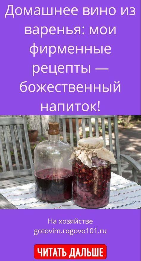 Вино из варенья в домашних условиях, простой рецепт - продукталко
