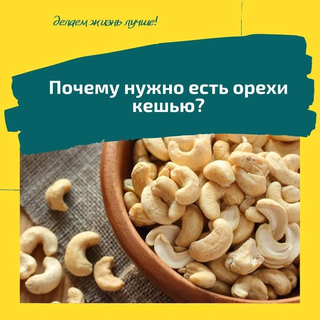 Кешью: польза и вред для организма человека, противопоказания, влияние орешков на гемоглобин, и в чем ценность и полезные свойства орехов для здоровья, слабят ли?