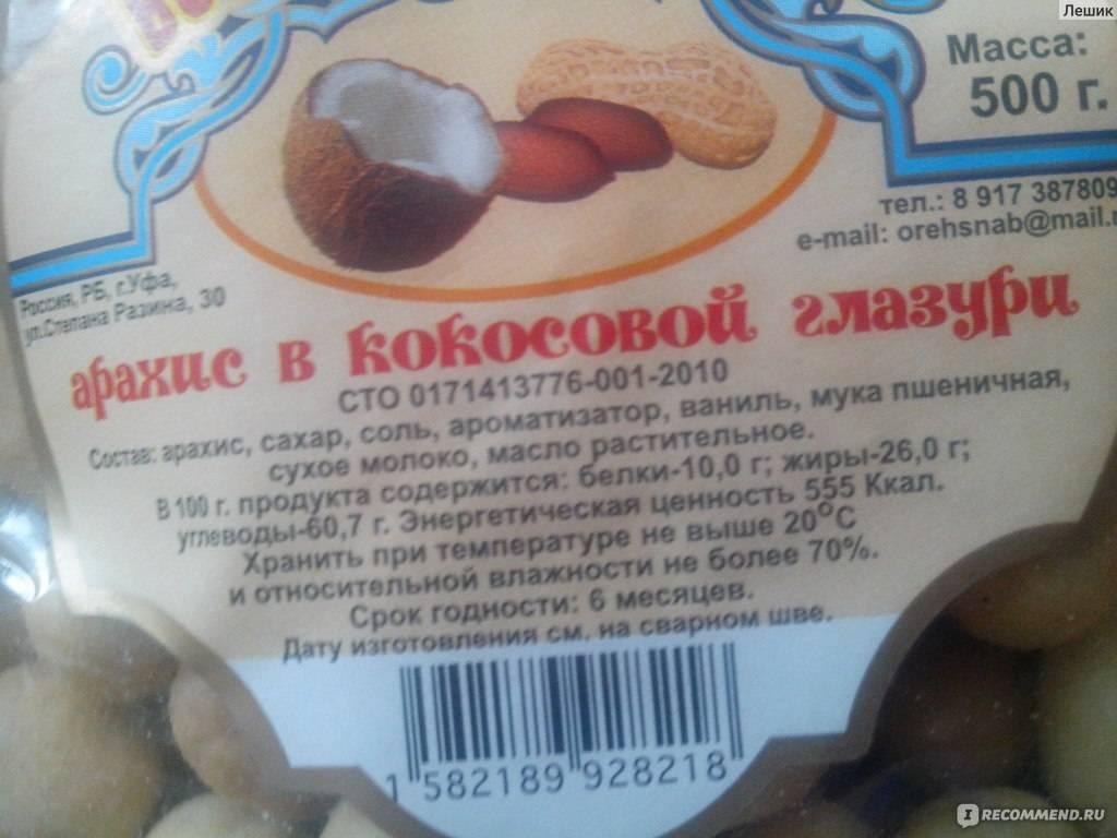 Арахис в кокосовой глазури: польза и вред для организма