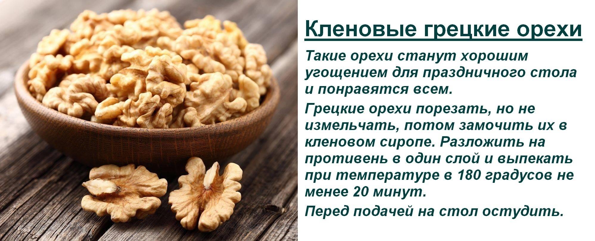 Чем полезен грецкий орех для мужчин: основные свойства