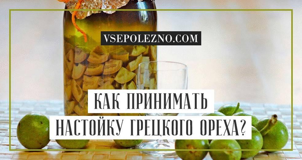 Лучшие рецепты настойки на грецких перегородках на водке