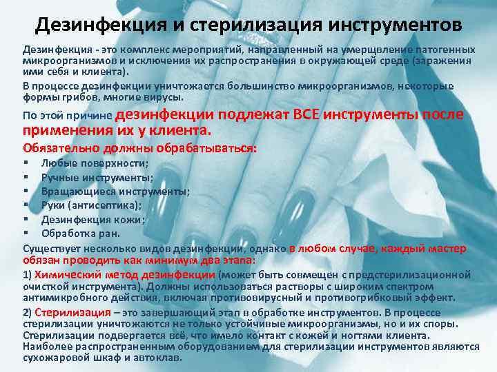 Руководство по инфекционному контролю в стационаре. дезинфекция предметов медицинского назначения