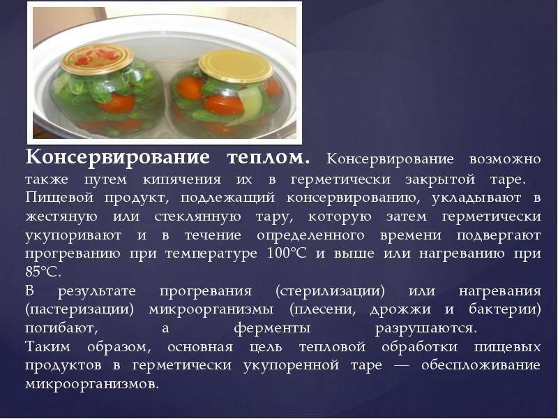 Товарный словарь   к   консервы (часть 1)