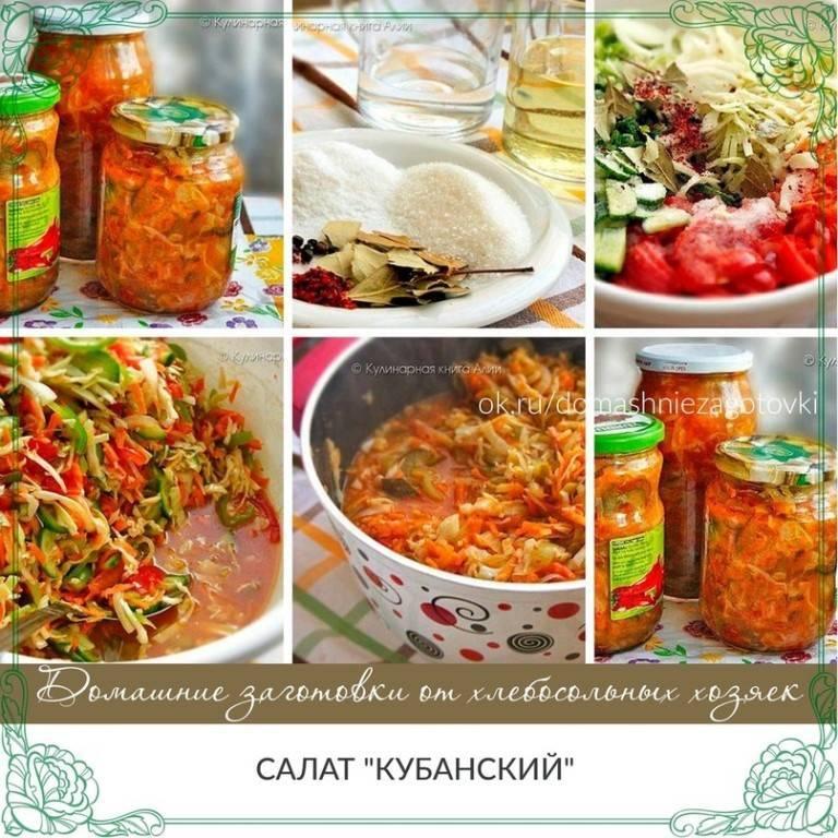 Запасаем салат «кубанский»: ароматный, хрустящий, летний
