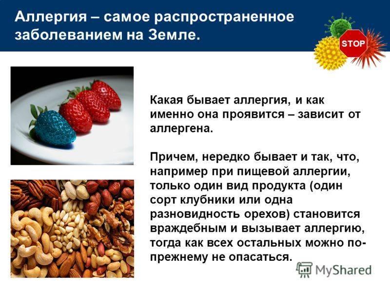 Аллергия на орехи может вызывать анафилактическую реакцию