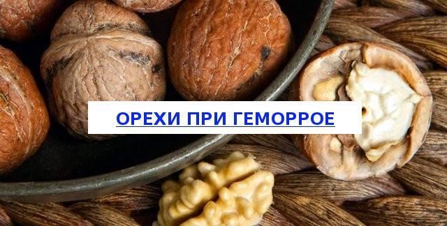 Можно ли есть семечки при геморрое, лечение грецкими орехами, можно ли употреблять?