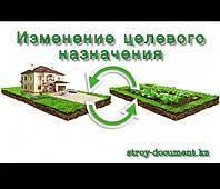 Как изменить целевое назначение земельного участка - ka-status.ru