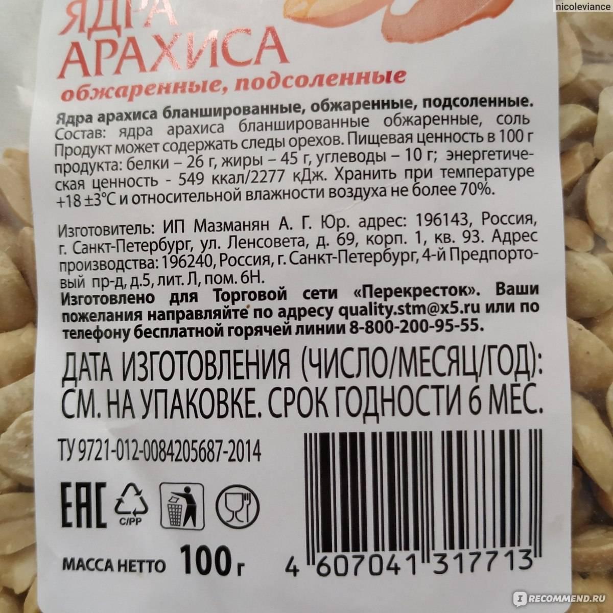 Соленый жареный арахис: польза и чем вреден