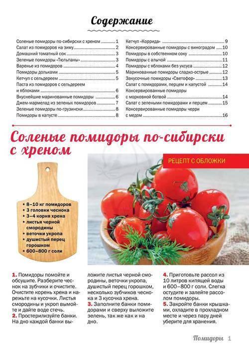 Помидоры соленые с хреном и горчицей в банке рецепт с фото - 1000.menu