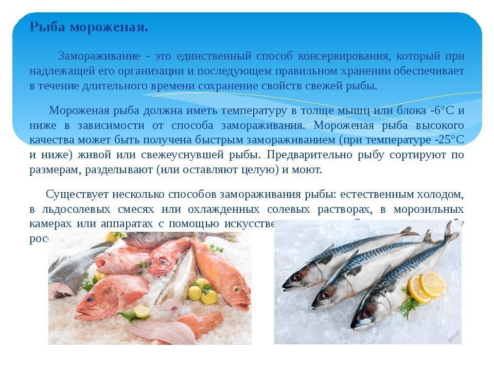 Глава v. размораживание рыбы [1986 быкова в.м., белова з.и. - справочник по холодильной обработке рыбы]