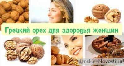 Можно есть орехи при геморрое | все о лечении и профилактики геморроя