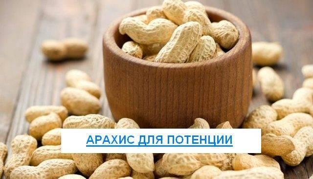 Арахис польза и вред для организма сколько нужно съесть, калорийность, для женщин, для мужчин