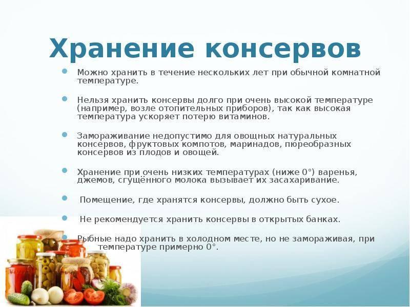 Консервы - пищевые продукты длительного хранения