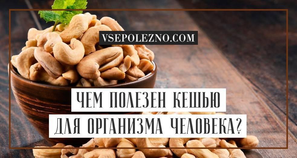 Кешью: польза и вред для организма, калорийность