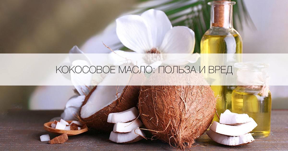 Кокосовое масло: применение в косметологии, полезные свойства, противопоказания.