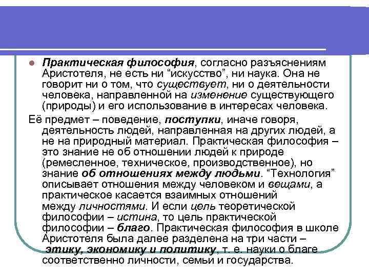 Философия киников. диоген синопский и антисфен афинский