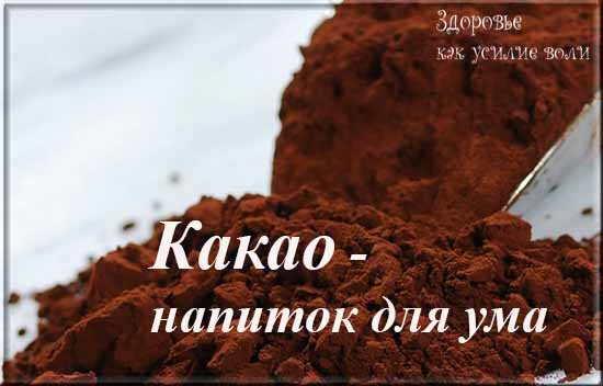 Какао: полезные свойства, противопоказания, польза и вред