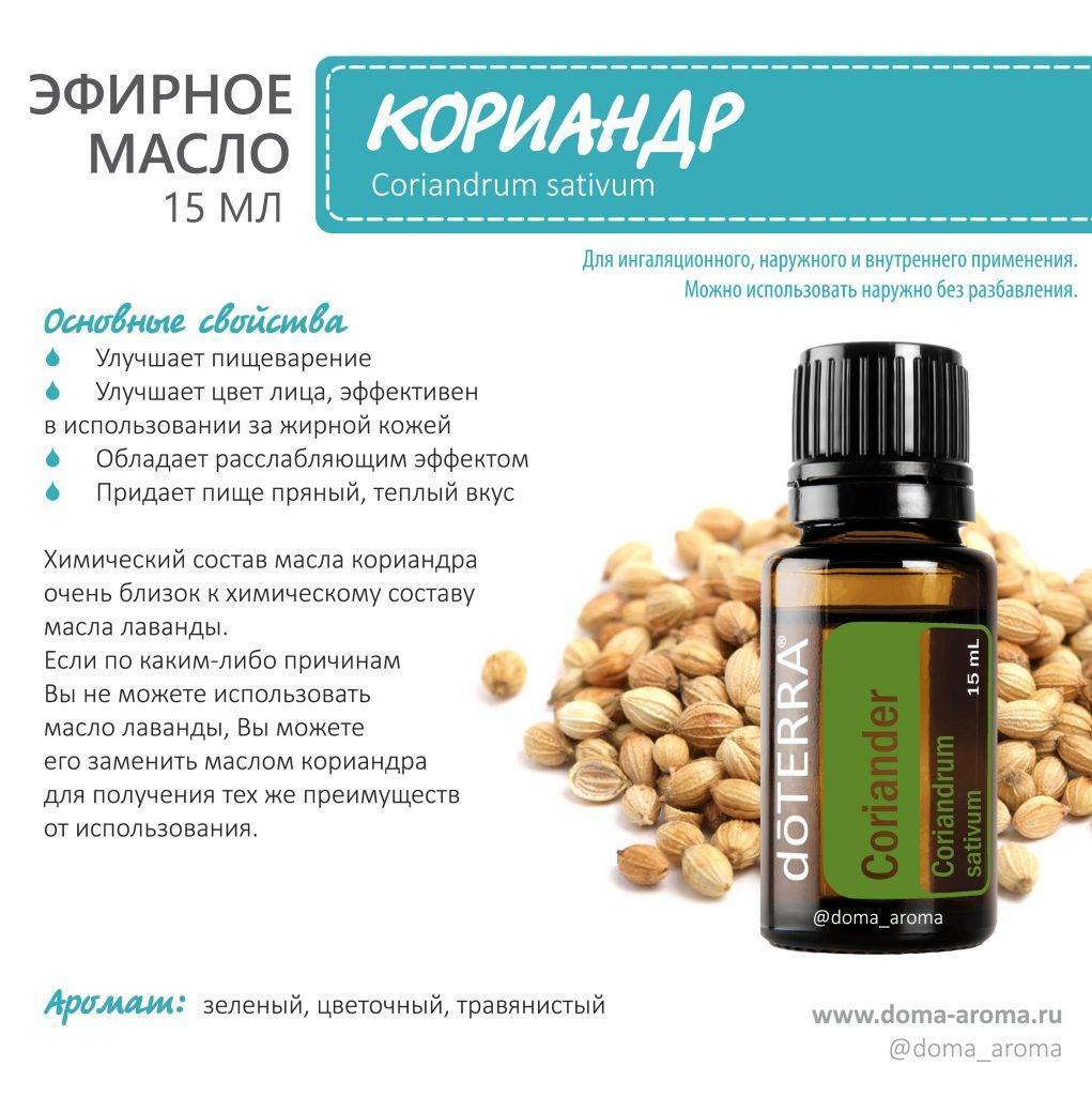 Эфирное масло мускатного ореха полезные свойства