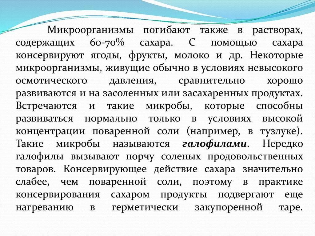 Микрофлора растительного и животного сырья - киселева т.ф. теоретические основы консервирования - 1.doc