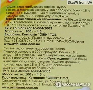 Тыквенные семечки: польза и вред, калорийность, свойства