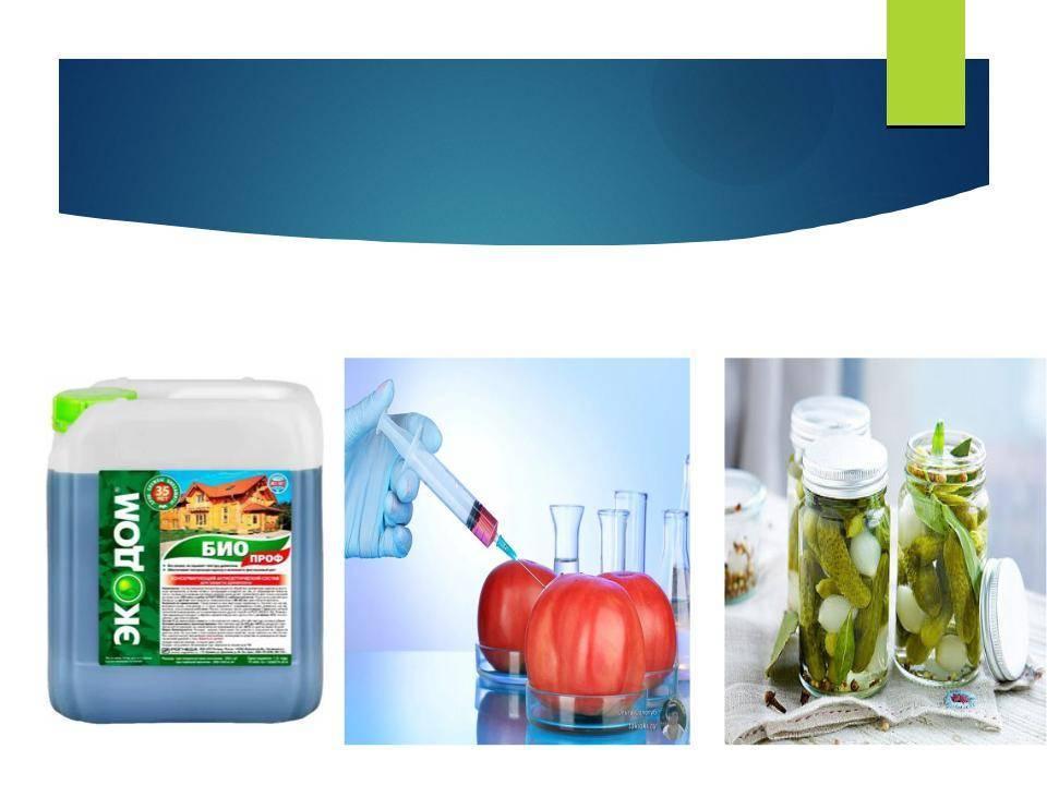Консервирование продуктов антисептиками