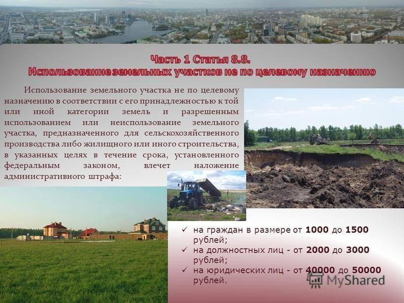 Виды разрешенного использования земли