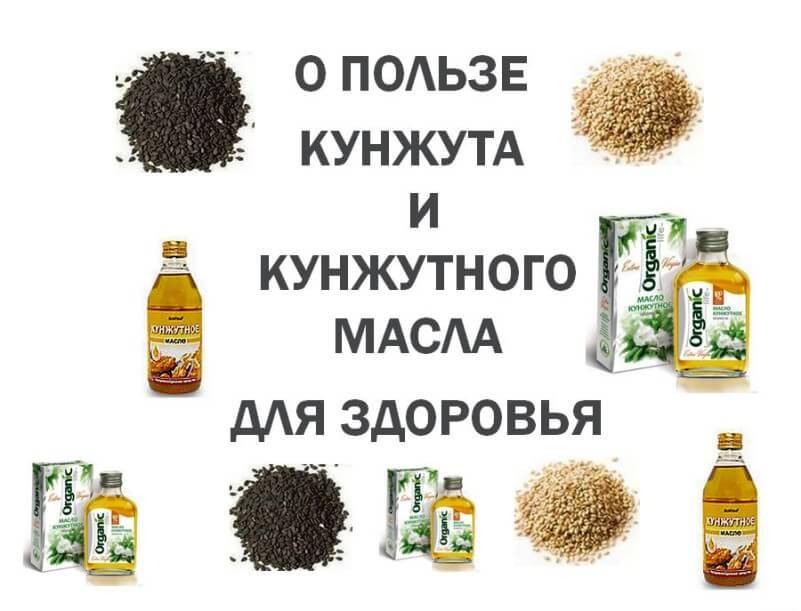 Кунжут - полезные и опасные свойства кунжута