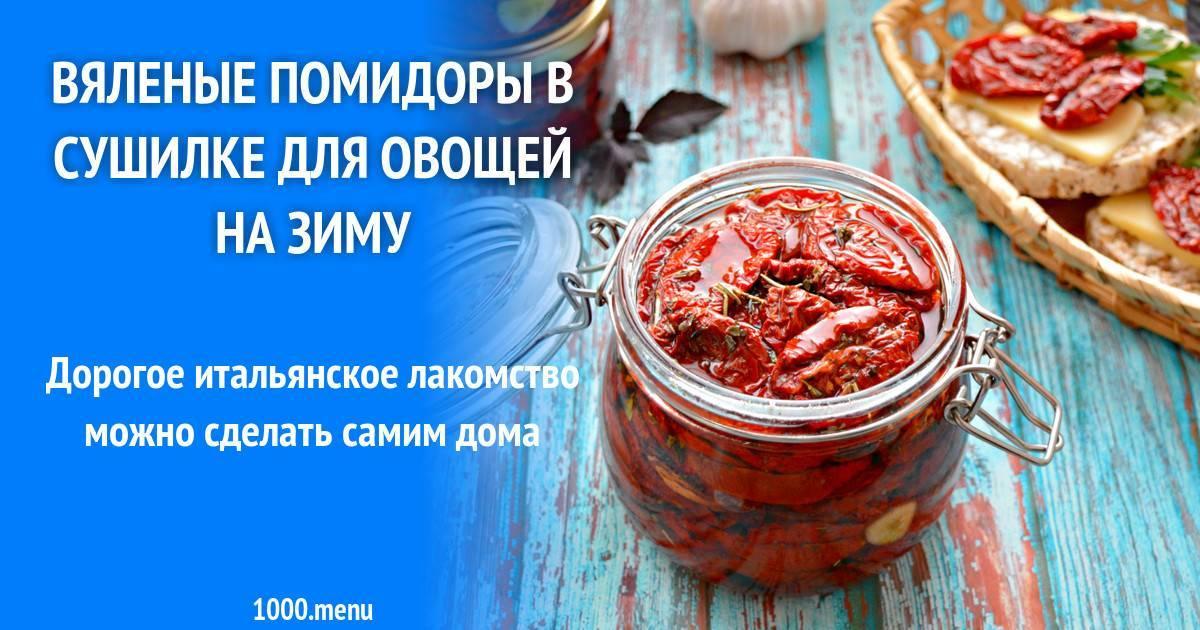 Вяленые помидоры в сушилке для овощей - итальянские рецепты с чесноком, базиликом и маслом