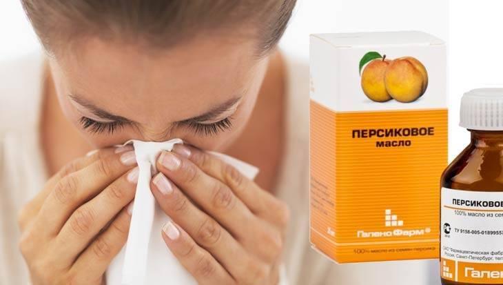Помощник при лечении носа — конский каштан. Как применять от гайморита?