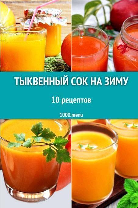 Тыквенный сок на зиму — рецепты приготовления сока из тыквы в домашних условиях