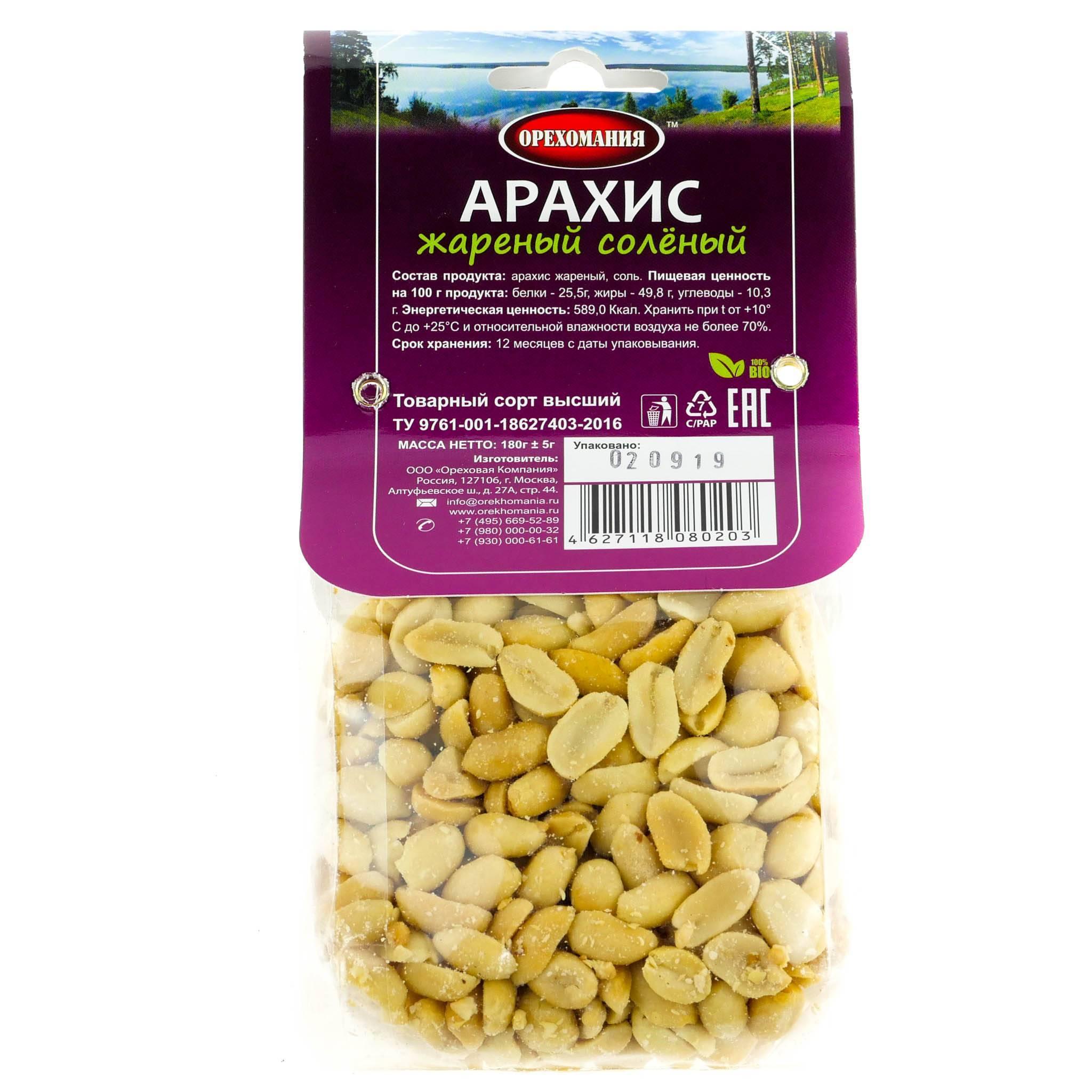 Калорийность арахиса жареного и сырого, химический состав и пищевая ценность продукта