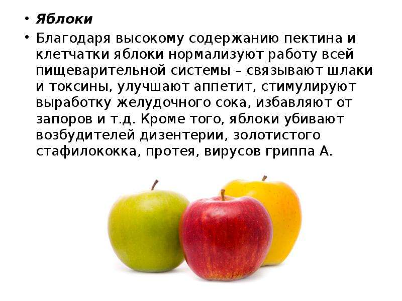 Употребление яблочных семечек: полезно или вредно. как можно употреблять яблочные семечки спользой
