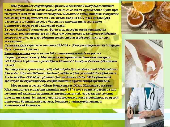 Лечение эрозивного гастрита народными средствами