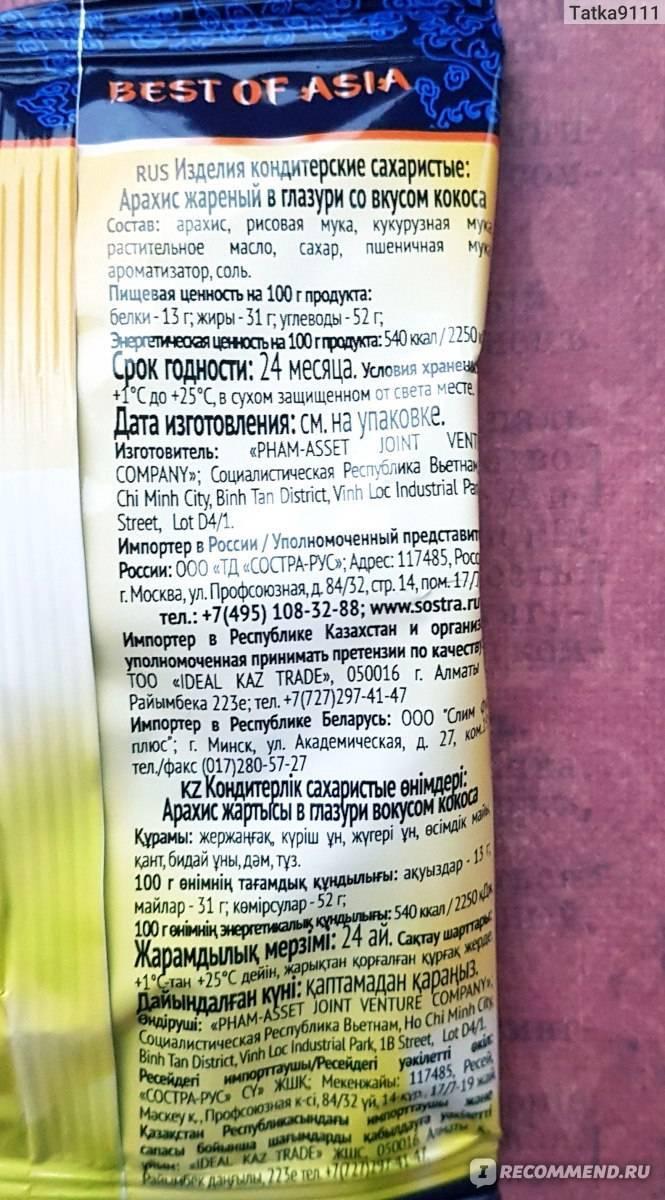 Польза и вред арахиса в кокосовой глазури, сахаре, скорлупе, с медом – хорошие привычки