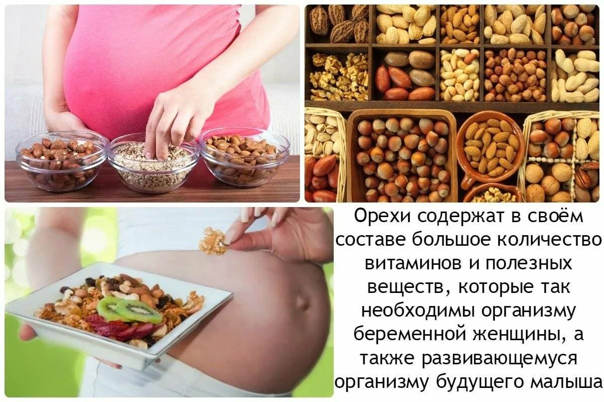 Арахис при беременности | уроки для мам