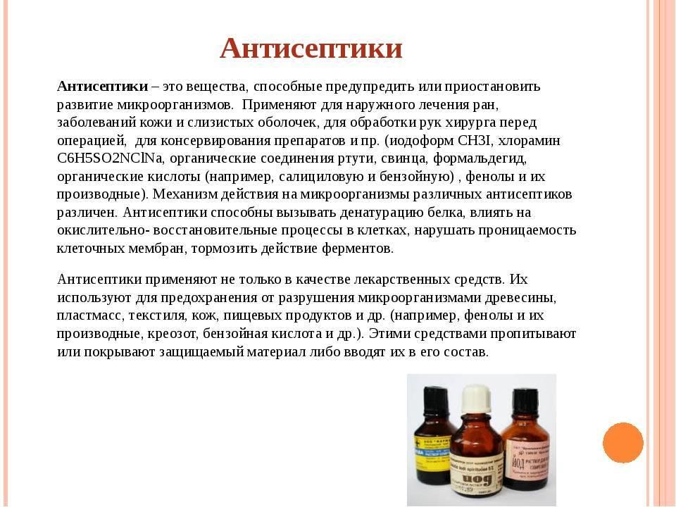 Антибиотики и антисептики