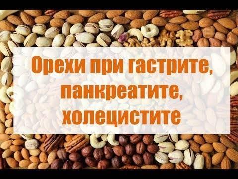 Употребление грецких орехов при панкреатите