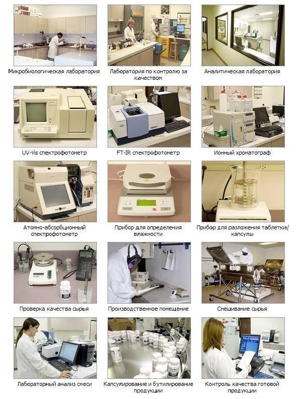 Микробиологические лаборатории