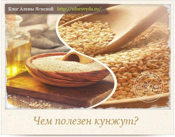 Кунжутное семя - польза и вред, как принимать женщине