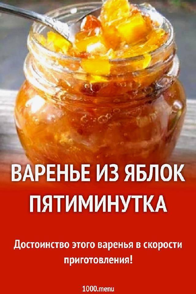Варенье из яблок - 14 простых рецептов на зиму в домашних условиях