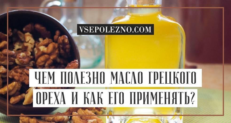 Масло грецкого ореха польза и вред как принимать (особенности)