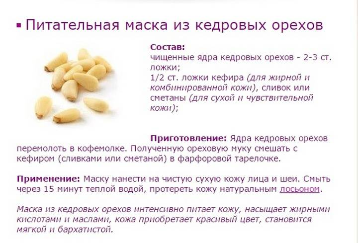 Кедровые орехи при гастрите: можно ли есть плоды, как правильно выбрать продукт и какие вещества содержит, когда употреблять орешки запрещено?