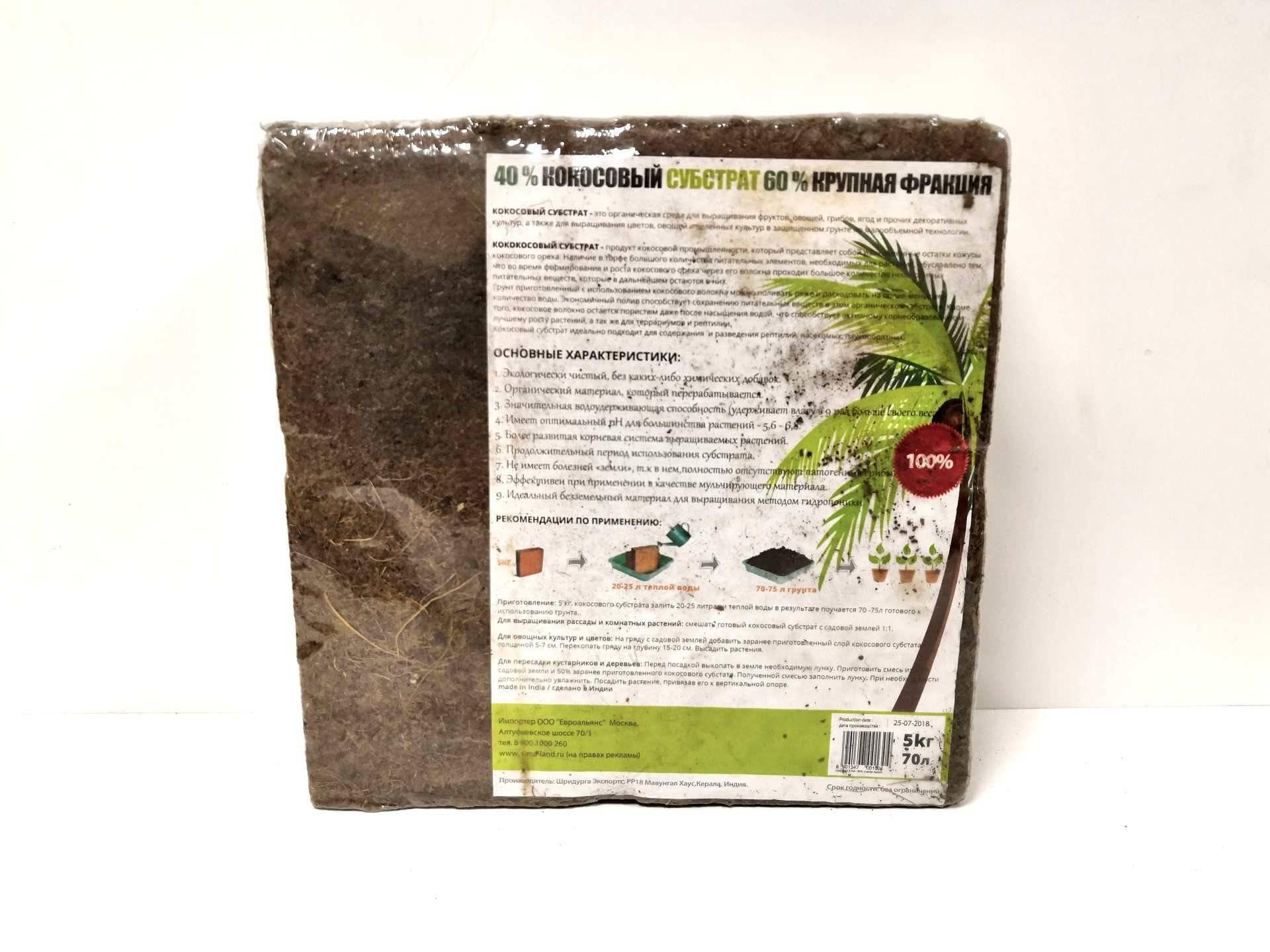 Правила использования кокосовых брикетов для рассады