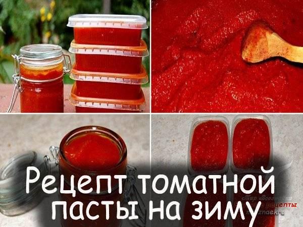 Как приготовить томатную пасту в домашних условиях на зиму