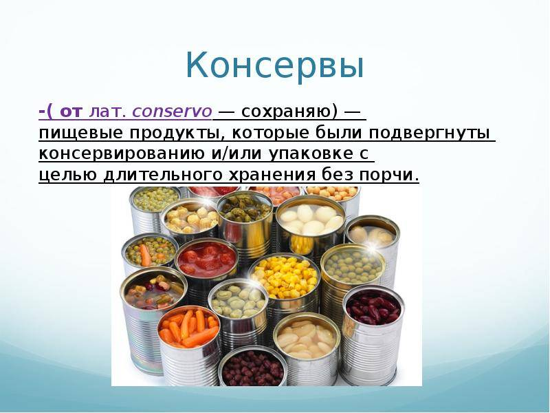 Бизнес на производстве консервированных овощей (июль 2021) — vipidei.com