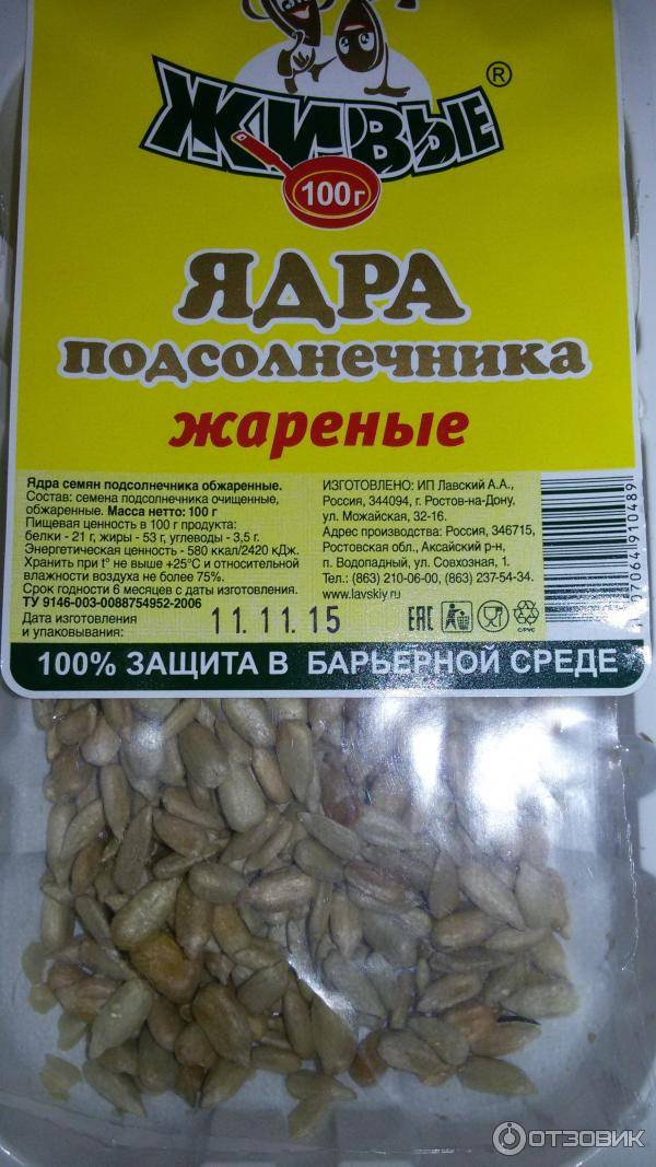 Полезные свойства семян подсолнечника для человека